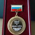 Отдается в дар Медаль «Любимой бабушке»