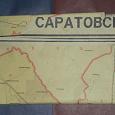 Отдается в дар Карта Саратовской области