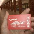 Отдается в дар мост в крым. на метро билетах)))