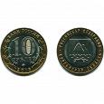 Отдается в дар Биметаллическая монета — 10 рублей, Курганская область — 2 шт.