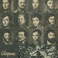 Отдается в дар Книга «Герои 1812 года» и «300 Летие Дома Романовых»