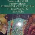 Отдается в дар книга Желязны и Роберт Шекли