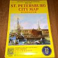 Отдается в дар Карта Санкт Петербурга