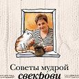 Отдается в дар Книга Мария Метлицкая. Советы мудрой свекрови. О детях, мужьях и не только.