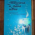 Отдается в дар Книга: Арабские сказки