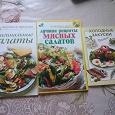Отдается в дар Книги с рецептами, полезные советы.