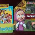 Отдается в дар Книги Барбоскины и Маша и медведь