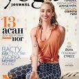 Отдается в дар Журнал Yoga