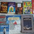 Отдается в дар Книги для детей и не только