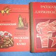 Отдается в дар Художественные книги — советский период