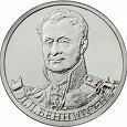 Отдается в дар 2 рубля «Полководцы и герои Отечественной войны 1812 года». (5)