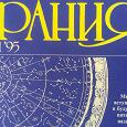 Отдается в дар Астрологам. Маленький привет из 90-х