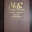Отдается в дар Книга Михаил Булгаков
