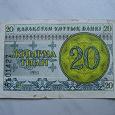Отдается в дар Бона Казахстана 20 тиын