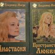 Отдается в дар Книги Владимира Мегре из серии «Звенящие кедры России»