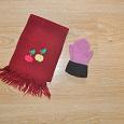 Отдается в дар шарф и варежки
