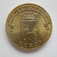 Отдается в дар монета гвс Псков