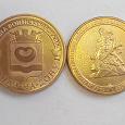 Отдается в дар 10 рублей Калач-на-дону и 70 лет разгрома фашистов
