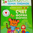 Отдается в дар Школа семи гномов 3-4 года. 4 книги