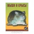 Отдается в дар Мыши и крысы. Книга по уходу
