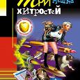 Отдается в дар Книги Донцова