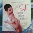 Отдается в дар Книга для будущих мам