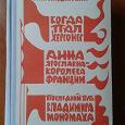 Отдается в дар Исторические романы: Антонин Ладинский