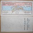 Отдается в дар военный чек 1000 динар 1992 года Сербская Краина
