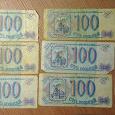 Отдается в дар Банкноты России 1992-1995 годов