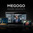 Отдается в дар Онлайн кинотеатр megogo.net — месяц доступа