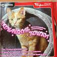 Отдается в дар CD «Домашние кошки»
