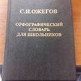 Отдается в дар Орфографический словарь