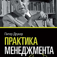 Отдается в дар Книга Питер Друкер «Практика менеджмента»
