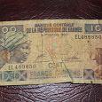 Отдается в дар 100 франков Гвинеи…