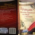 Отдается в дар книга афоризмы, проза, чтиво