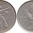 Отдается в дар Монета 1 рубль — 30 лет Победы