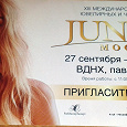 Отдается в дар Два пригласительных билета на ювелирную выставку JUNWEX