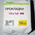 Отдается в дар Прокладки женские гигиенические «Каждый День», «Ultra Soft», 10 шт.