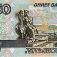 Отдается в дар Банкнота 50 рублей России