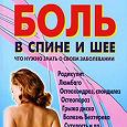 Отдается в дар Книги о здоровье за авторством Доктора Евдокимова