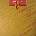 Отдается в дар Учебник — русский язык 6 класс