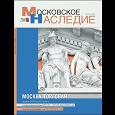 Отдается в дар Журнал Московское наследие шикарный с иллюстрациями
