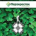 Отдается в дар Подарочный сертификат на СЕРЕБРЯНЫЙ КУЛОН «VALTERA»