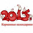 Отдается в дар Календарики с символом 2015 Года )))