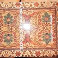 Отдается в дар Каталог «Персидские ковры»