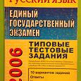 Отдается в дар Пособие для подготовки к ЕГЭ по русскому языку