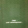 Отдается в дар фотоальбом о Коми крае