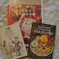 Отдается в дар Кулинарные книги, разные