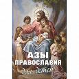 Отдается в дар Православная книжка Вашему ребенку