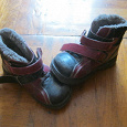 Отдается в дар Зимние ботинки Антилопа 27 р